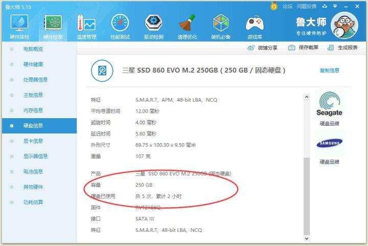 三星(SAMSUNG) 860EVO 250G/500G/1TB M.2 SATA协议单面固态SSD 860EVO M.2 500G简装 晒单图
