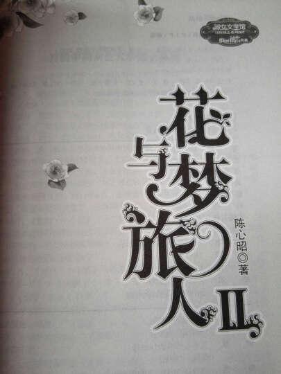 淑女文学馆冒险励志系列:花与梦旅人(Ⅱ) 晒单图