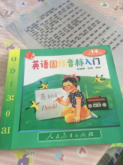 英语发音词典:英语国际音标入门(第14版) 晒单图
