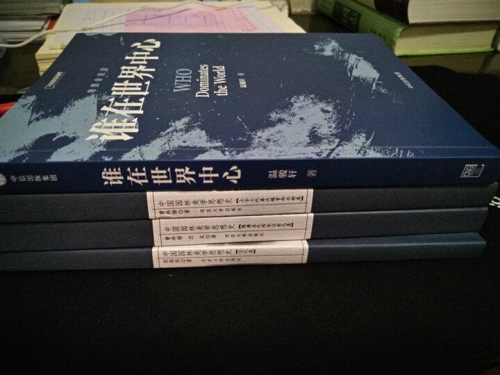 中国园林美学思想史(清代卷) 晒单图