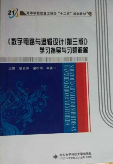 《数字电路与逻辑设计(第三版)》学习指导与习题解答 晒单图