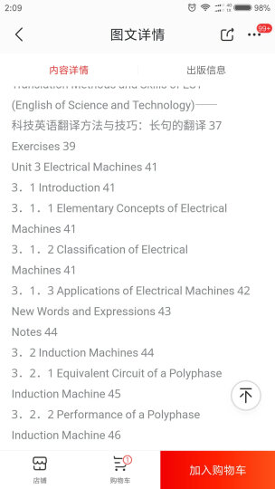 电气工程及其自动化专业英语 晒单图