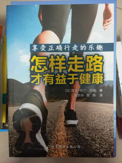 怎样走路才有益于健康 晒单图
