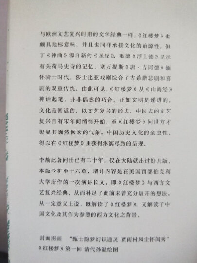 历史文化的全息图像:论红楼梦(精装增订版) 晒单图
