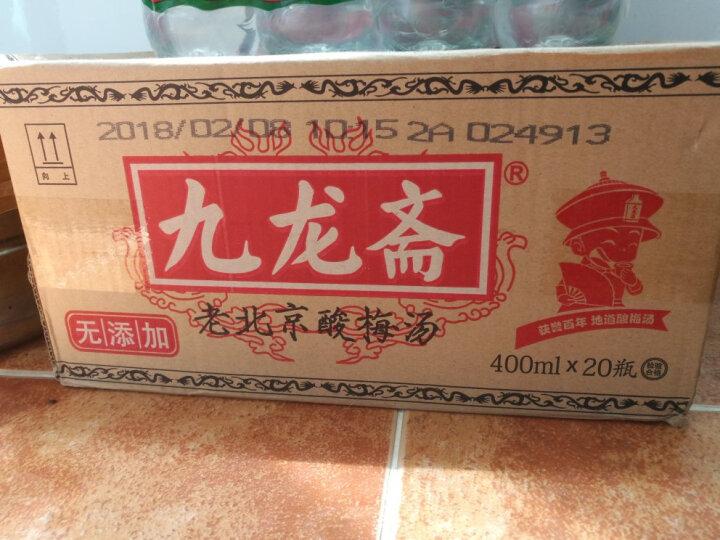 九龙斋 老北京酸梅汤 饮料 400ml x20瓶 整箱装 晒单图