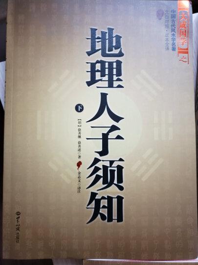 地理人子须知上(上中下)中国古代风水学名著 百科全书式的堪舆学著作 文白对照足本全译占卜 晒单图