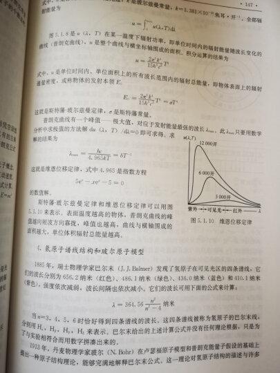 天文学新概论(第4版)/十二五规划教材,国际级教学团队·科学素质教育丛书 晒单图