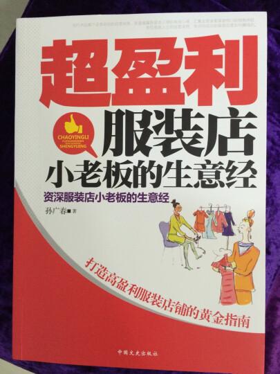 超盈利服装店小老板的生意经 孙广春 管理 书籍 晒单图