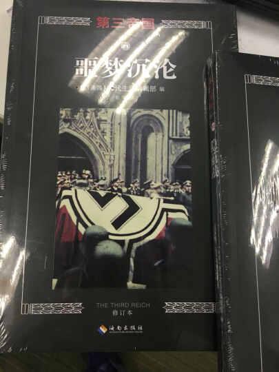 征服者的铁蹄(修订本) 美国时代生活编辑部编 历史 书籍 晒单图