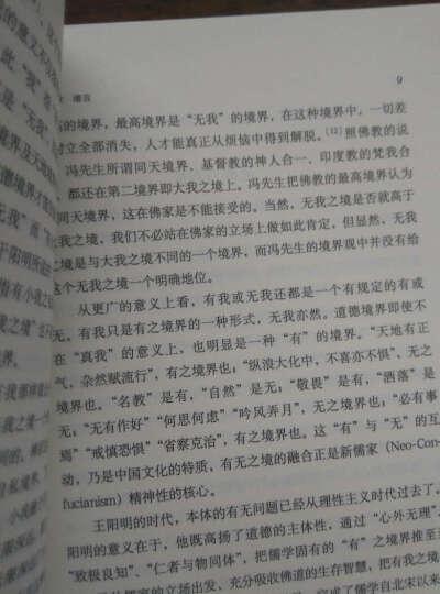 陈来学术论著集·有无之境:王阳明哲学的精神 晒单图