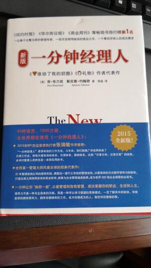 新版一分钟经理人(2015版)  晒单图