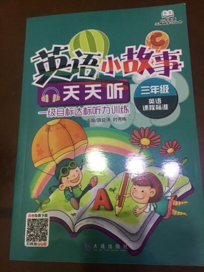 小学英语无障碍学习丛书·英语小故事天天听:3年级 晒单图