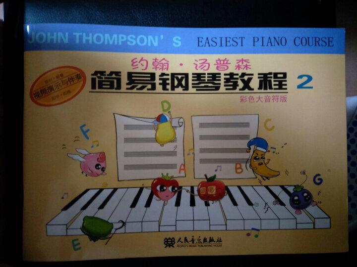 约翰·汤普森简易钢琴教程2 晒单图