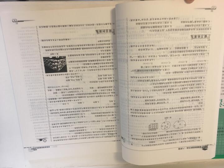 新版《数学培优竞赛新方法》9九年级 黄东坡系列培优教辅 第七版 晒单图