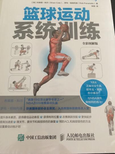 篮球运动系统训练(全彩图解版) 晒单图