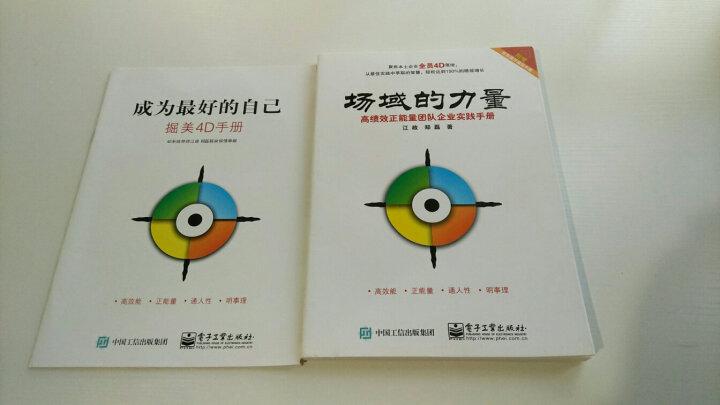 场域的力量:高绩效正能量团队企业实践手册(含操练手册) 晒单图
