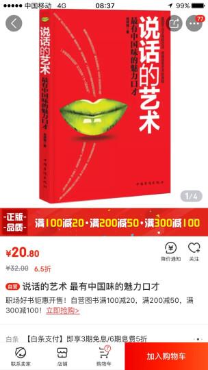 说话的艺术 最有中国味的魅力口才 晒单图