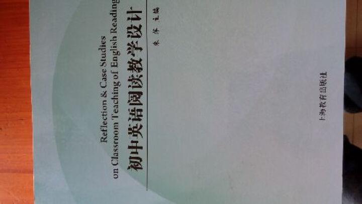 初中英语阅读教学设计 晒单图