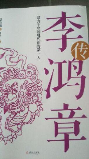 李鸿章传:致力于中国现代化的第一人 晒单图