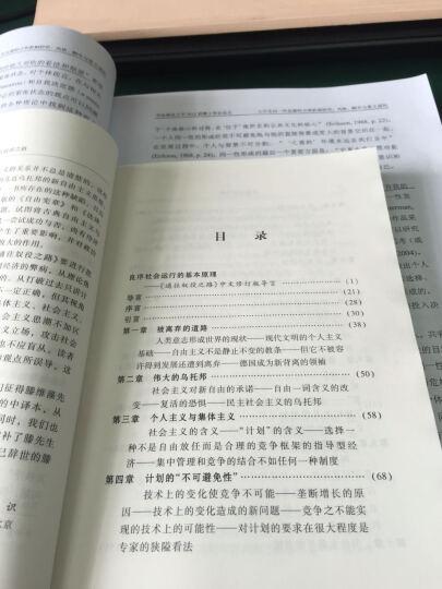 哈耶克经典文集套装(全三册) 晒单图