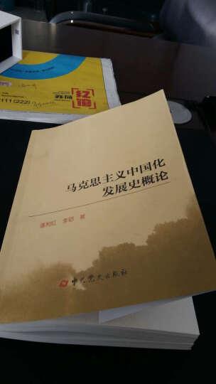 马克思主义中国化发展史概论 晒单图