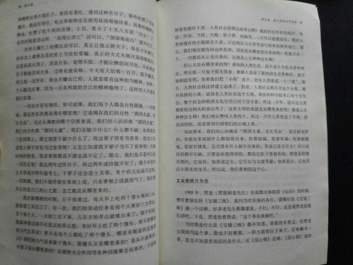 冯学成《禅风佛韵系列》生活中的大圆满法+心灵锁钥+棒喝截流+信心铭 晒单图