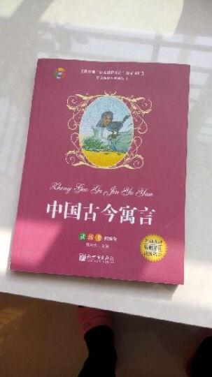 中国古今寓言(读练考精编版) 晒单图