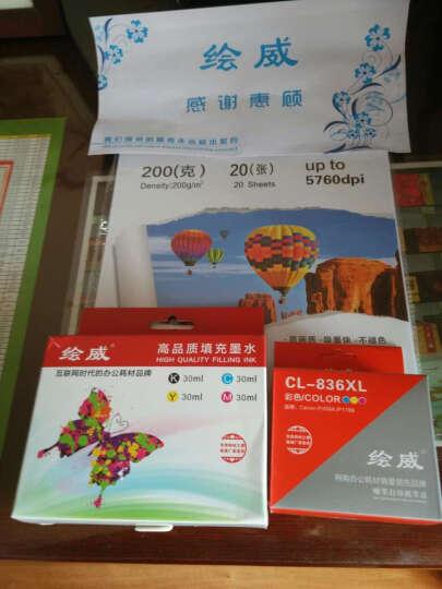 绘威适用佳能PG835墨盒PG-835XL大容量 CL-836XL IP1188打印机墨水 墨盒墨水 100ML四色套装墨水 晒单图