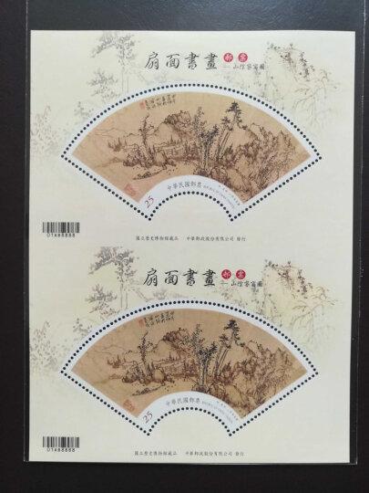 台湾 邮票 小全张 大全 骏马  郎世宁锦春图丝绸 古画 邮品邮票 收藏 原胶全品 特633M-2  扇面书画(竹片版) 晒单图
