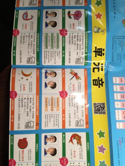 新课标小学生英语国际音标挂图:快乐认读一学就会 晒单图