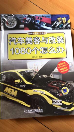 汽车美容与改装1080个怎么办 晒单图