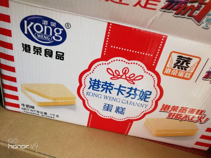 港荣蒸蛋糕 饼干蛋糕 卡芬妮牛奶味夹心蒸蛋糕 早餐面包 零食小吃 送礼臻品 糕点礼盒1kg 晒单图
