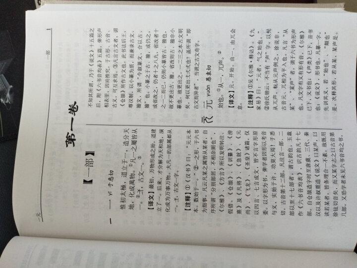 说文解字全注全译许慎段玉裁注正版16开4卷文字百科 晒单图