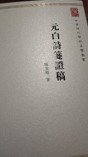 中华现代学术名著:元白诗笺证稿 晒单图