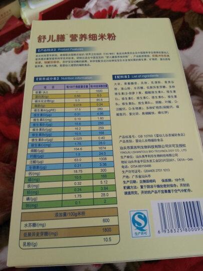 英吉利 舒儿膳营养婴幼儿细米粉  米糊米粉 婴儿 胡萝卜多维果蔬225g 1盒 晒单图
