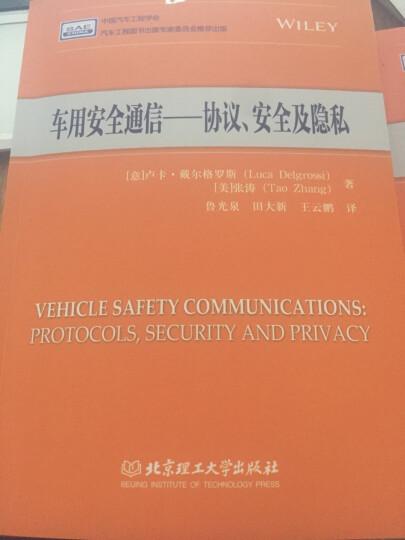 车用安全通信:协议、安全及隐私 晒单图