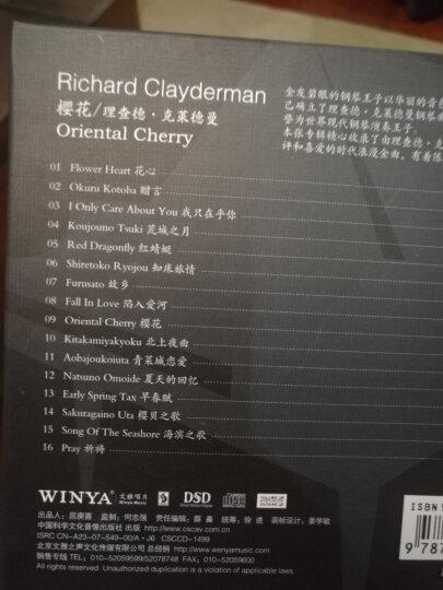 理查德·克莱德曼:集命运水边星空三大名曲(4DSD CD) 晒单图