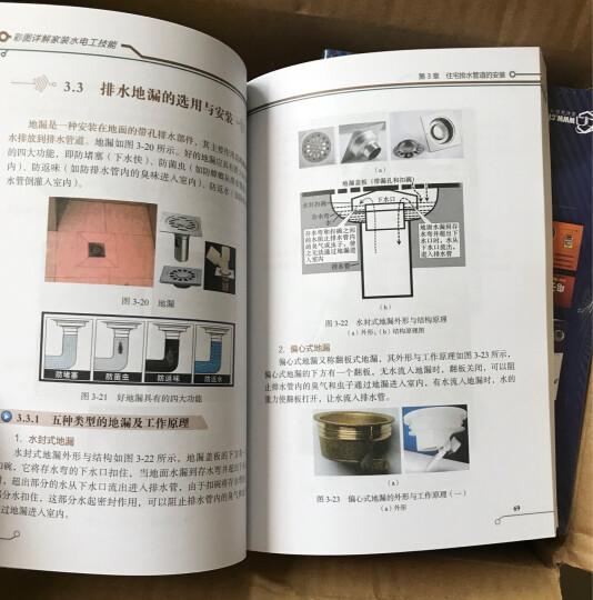 彩图详解家装水电工技能 晒单图