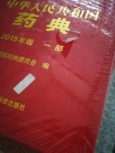 【现货】中华人民共和国药典 2015年版 全套 四本 晒单图