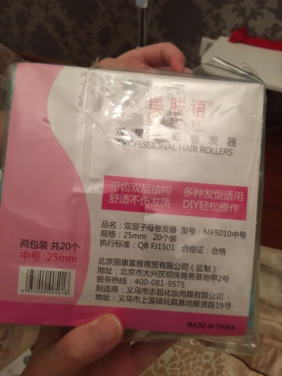 美肤语双层子母卷发器(中号两包装20个)MF5010(发卷 梨花刘海卷发棒 不伤发卷发筒 ) 晒单图