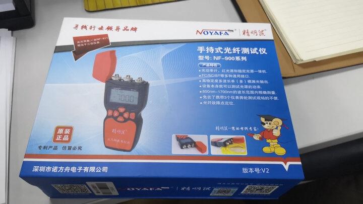 精明鼠(noyafa)NF-911 多功能三合一光纤网线测试仪 红光笔 稳定光源 光功率计 一体机 晒单图