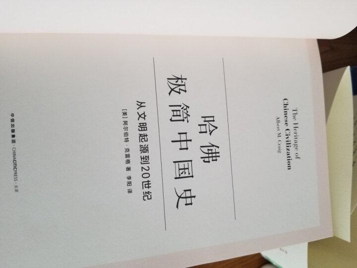 极简历史系列 哈佛极简中国史 (新思文库系列) 晒单图