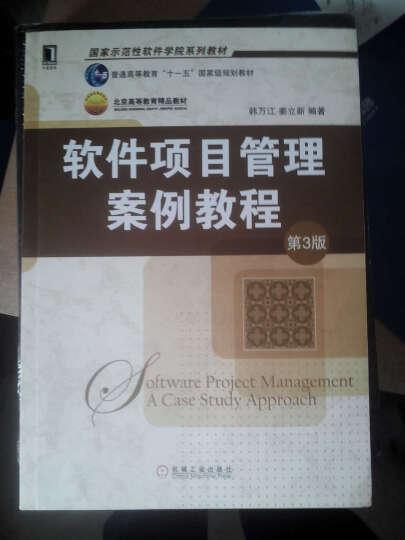 软件项目管理案例教程-第3版 晒单图