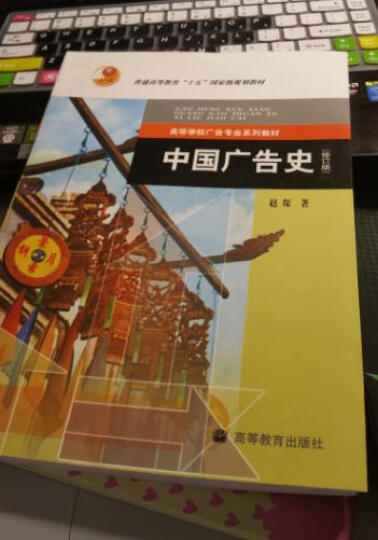 中国广告史(修订版)(附赠学习卡1张) 晒单图