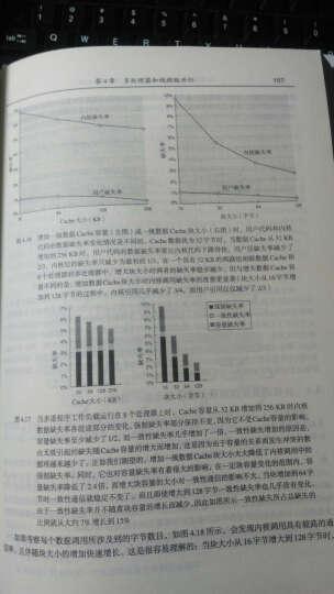 国外计算机科学教材系列·计算机系统结构:量化研究方法(第4版)(附光盘) 晒单图