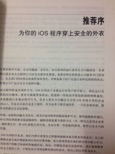 iOS应用安全攻防实战 晒单图