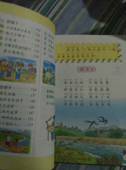 人教版1一年级下册语文书 数学书2本课本小学一年级语文数学下册教
