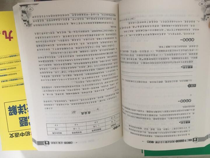 新版《数学培优竞赛新方法》8八年级 黄东坡系列培优教辅 第七版 晒单图