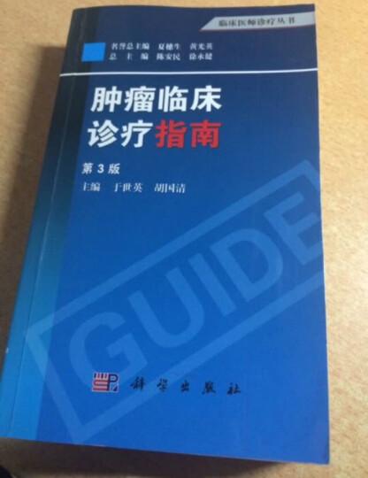 肿瘤临床诊疗指南(第3版) 晒单图
