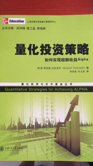 量化投资与对冲基金丛书·量化投资策略:如何实现超额收益Alpha 晒单图
